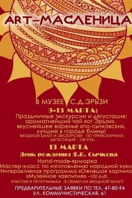 Арт Масленица постер