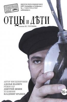 Театральная Россия. Отцы и дети