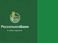 Объем привлеченных средств населения АО «РСХБ» превысил 500 млрд рублей