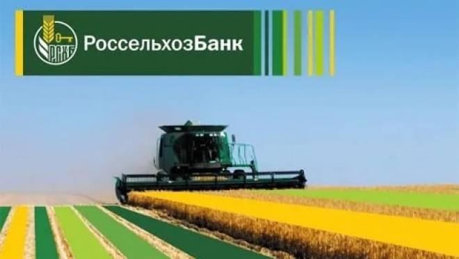 РСХБ и Воронежсельмаш запустили совместную программу для МСП