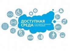 Кремль поможет Мордовии стать «Доступной средой» для инвалидов