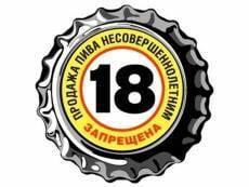 В Мордовии депутаты вернули 18-летним право покупать алкоголь