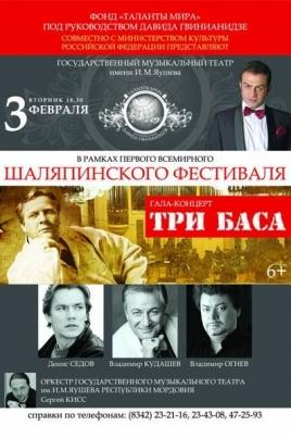 Три баса постер