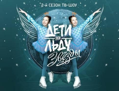 «Ростелеком» объявил о старте второго сезона проекта «Дети на льду. Звезды»