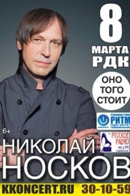 Николай Носков постер