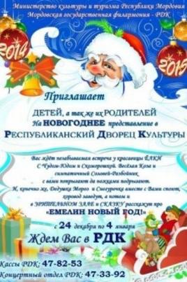 Новогоднее представление для детей постер