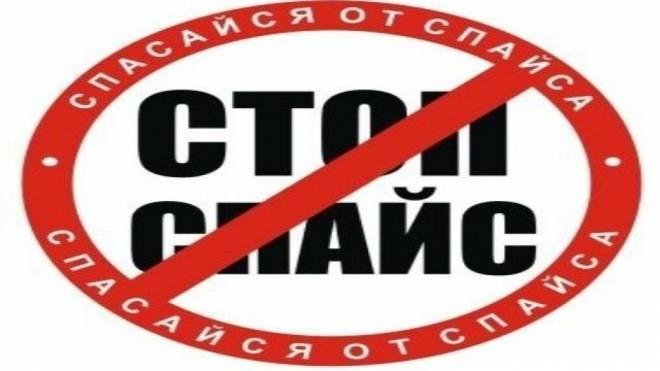 Жителей Мордовии призывают встать на борьбу со спайсом