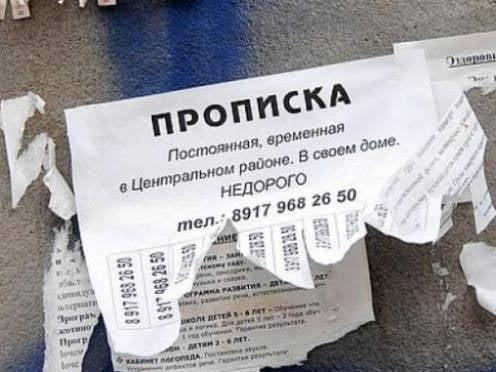 В Мордовии пять узбеков прописались в несуществующем доме