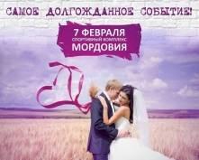 «WEDLAND» в каждый дом: «МордовМедиа» проведет он-лайн трансляцию свадебной выставки