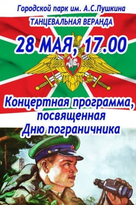 Концерт ко Дню пограничника постер