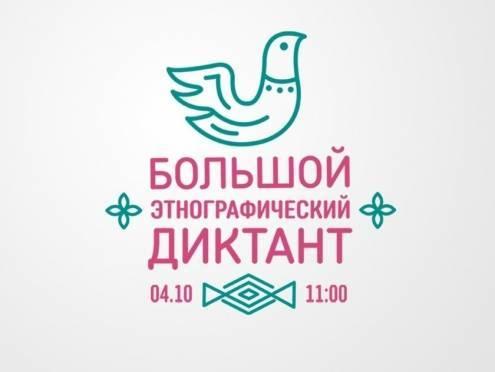Жители Мордовии впервые напишут «Большой этнографический диктант»