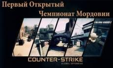 В Саранске состоится киберспортивный турнир