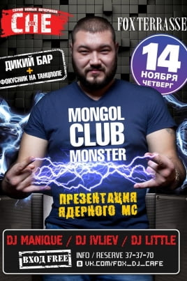 Mongol Glub Monster постер