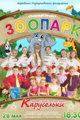 Сольный проект «Зоопарк» постер