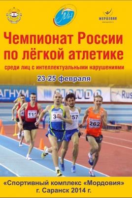 Кубок России по легкой атлетике среди ментальных инвалидов постер