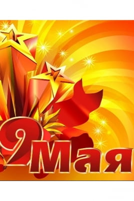 Праздничная программа на 9 мая постер