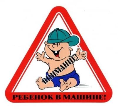 В Саранске стартовала операция «Детское кресло»