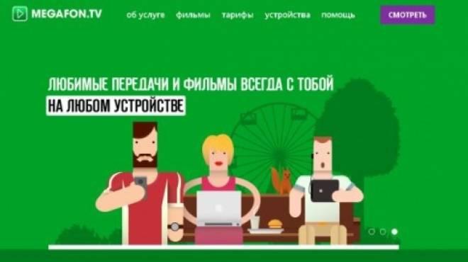«Медиапортал MegaFon.TV» – новое лицо и новые возможности