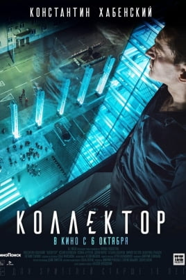 КоллекторКоллектор постер