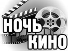 Жителей Саранска приглашают на «Ночь кино»