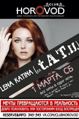 LENA KATINA, ех T.A.T.u. постер