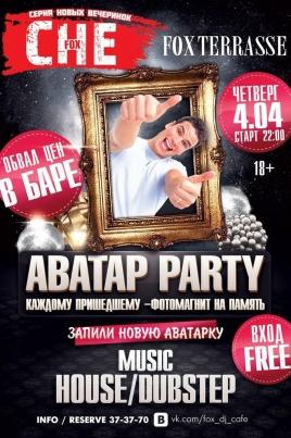 Аватар party постер
