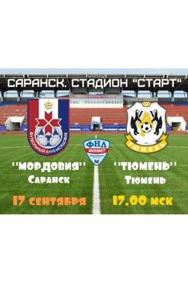 ФК «Мopдовия» - ФК «Тюмень» постер