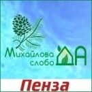 Михайлова слобода