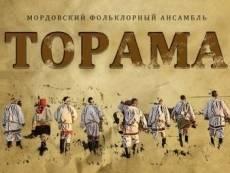 Фольклорная «Торама» выступит с симфоническим оркестром