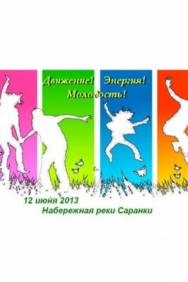 Д.Э.Мо (Движение! Энергия! Молодость!) постер