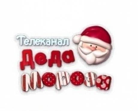 C 1 декабря в эфире третий сезон телеканала Деда Мороза