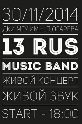 13 RUS Music band постер