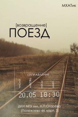 Поезд постер