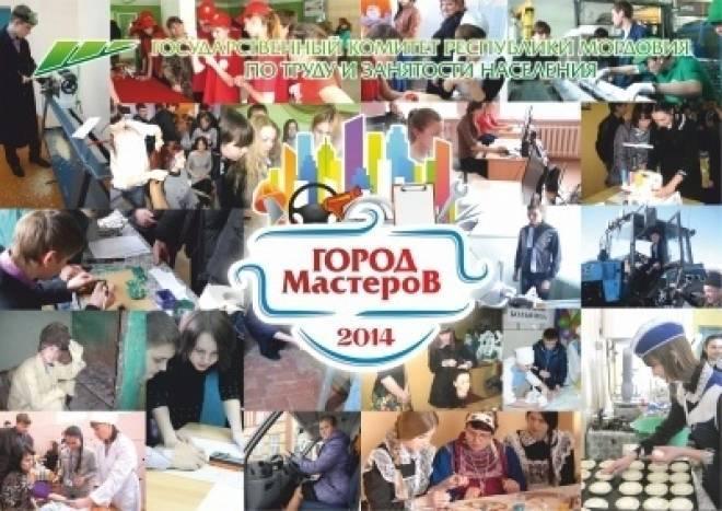 Мордовский «Город мастеров» — лучший профориентационный проект