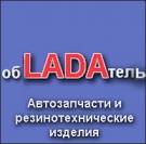 Магазин автозапчастей и РТИ «ОбLADAтель»