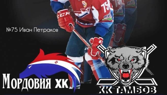Стартовала продажа билетов на матчи между «Мордовией» и «Тамбовом»