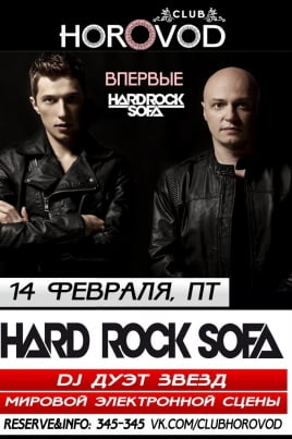 DJ дуэт - Hard Rock Sofa постер