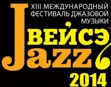 «Вейсэ-джаз» вновь соберёт в Саранске музыкантов со всего мира