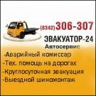 306-307 Эвакуатор-24