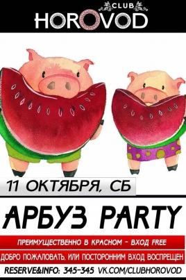 Арбуз Party постер
