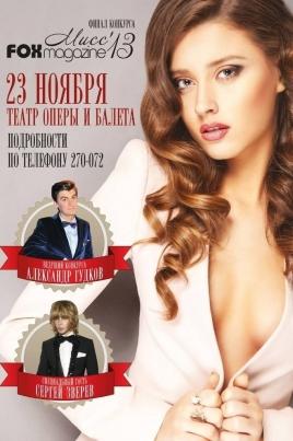 Мисс Fox magazine постер