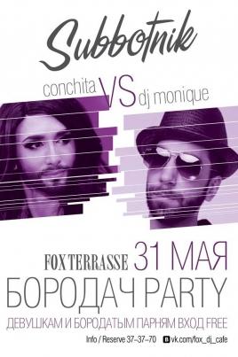 Бородач party постер