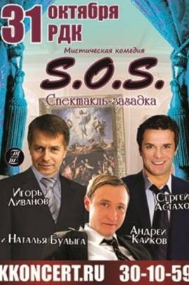 S.O.S. постер
