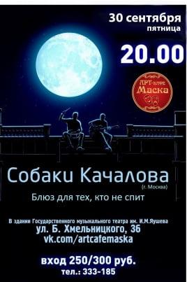 Собаки Качалова постер