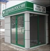 Сбербанк намерен создать в Саранске круглосуточные мини-офисы