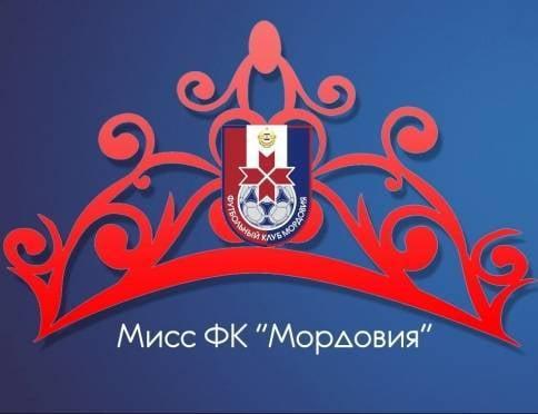 ФК «Мордовия» ждёт фото от самых активных и красивых болельщиц