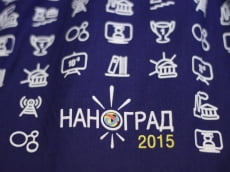 В Саранске начал работу «Наноград-2015»
