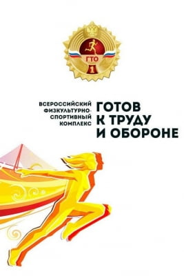 Всероссийский физкультурно-спортивный комплекс «Готов к труду и обороне» постер