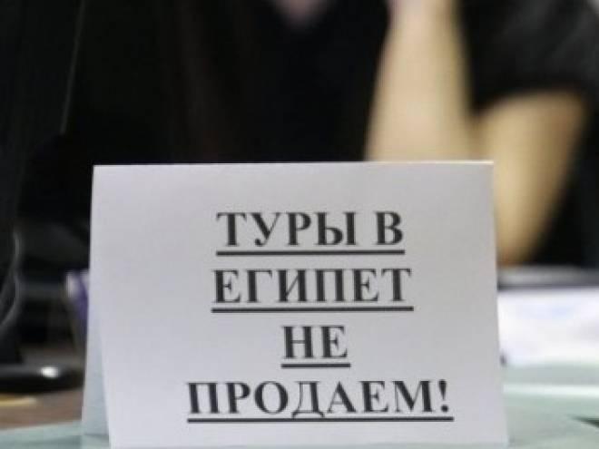 Ростуризм исключил 260 компаний из реестра туроператоров