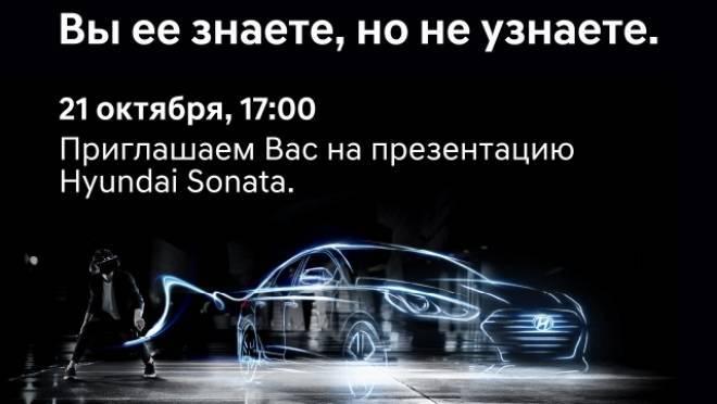 «Выходные на стиле»: в Саранске состоится презентация новой Hyundai Sonatа